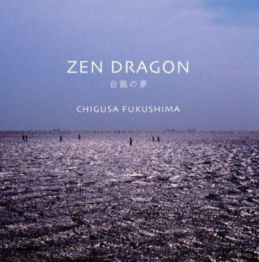 三昧琴CD「ZEN DRAGON 〜白龍の夢〜」ご予約は10月29日スタート。